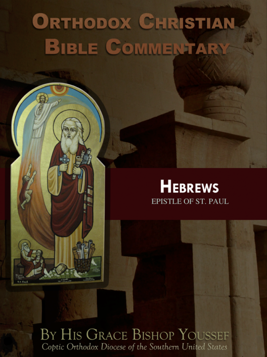Hebrews - Front Cover
